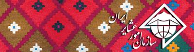 پیوند به سازمان امور عشایر ایران