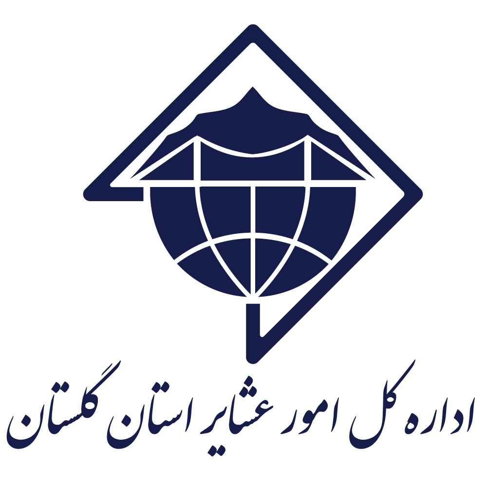 اداره کل امور عشایر استان گلستان